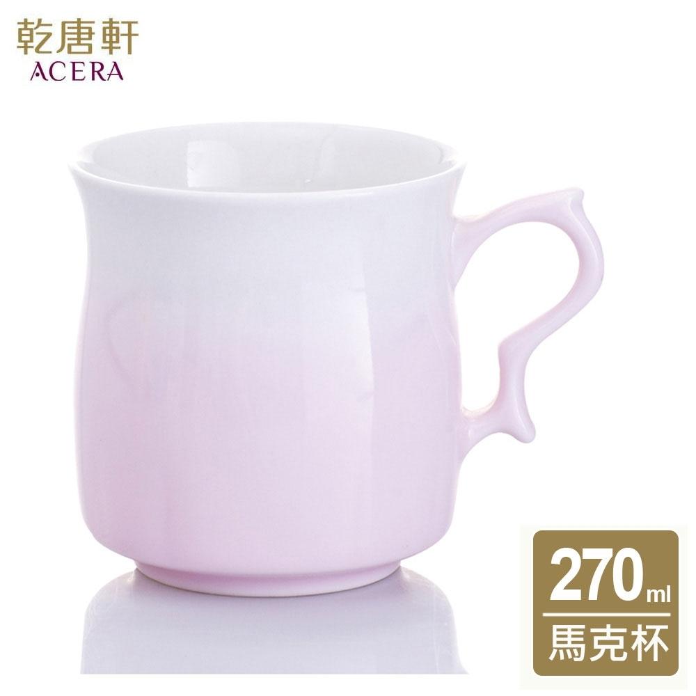 乾唐軒活瓷 甜心杯270ml(3色任選)