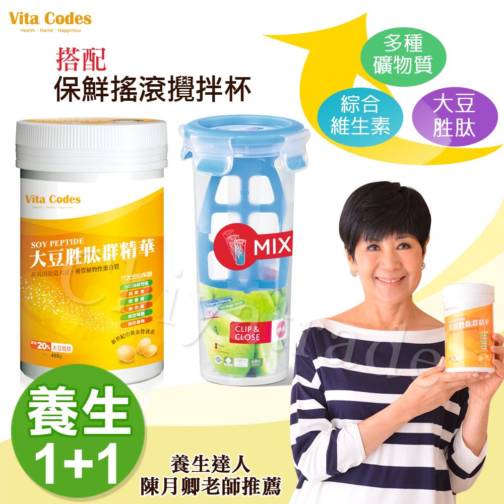 Vita Codes 大豆胜太群精華罐裝450g+德國EMSA保鮮搖滾攪拌杯0.5L