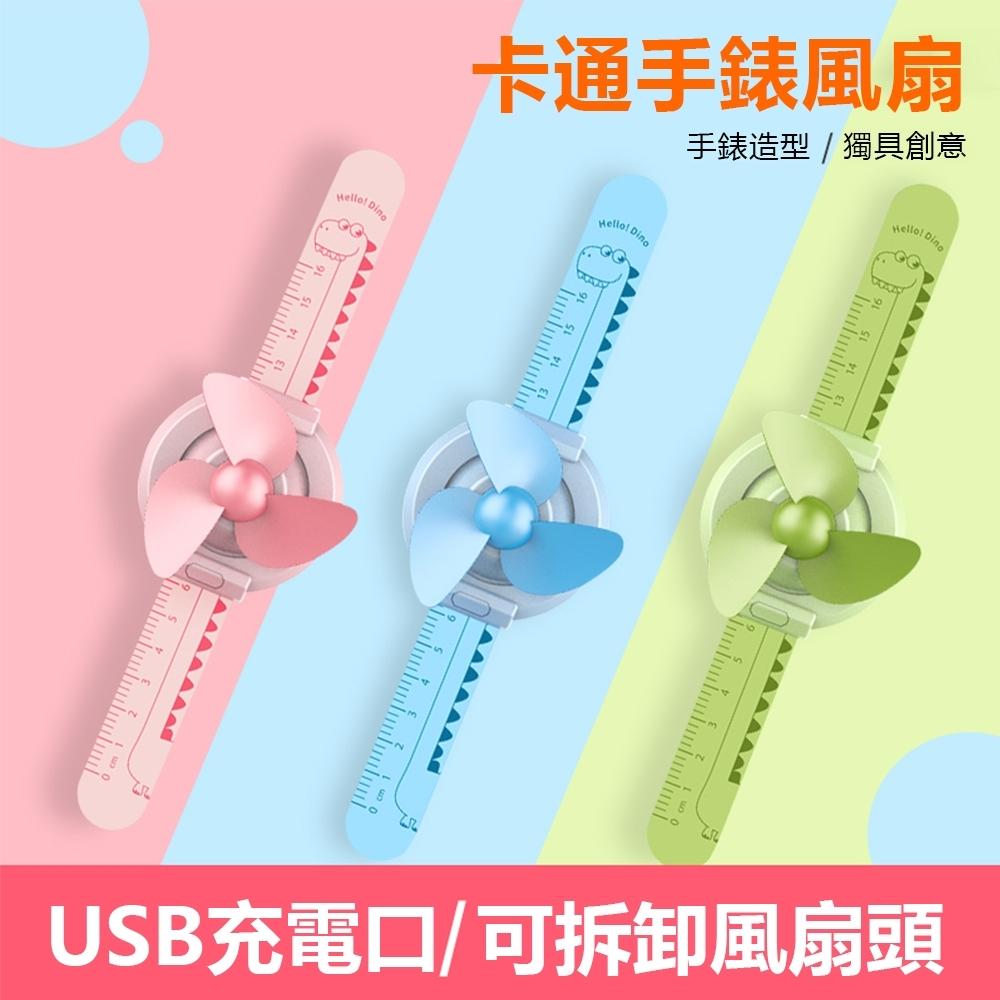 兒童手腕手錶小風扇 迷你便攜 兩檔風力 隨身風扇 手持懶人風扇 USB充電 學生兒童禮物