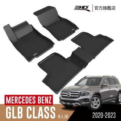 3D 卡固立體汽車踏墊 MERCEDES BENZ GLB Class 2020~2023 5人座