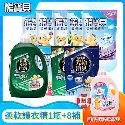 【 贈櫻花柔軟精3L】熊寶貝 柔軟護衣精補充包1瓶+8補