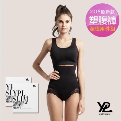 澳洲 YPL 2019全新光速纖腰塑腹褲 (買一送一超值兩件組)