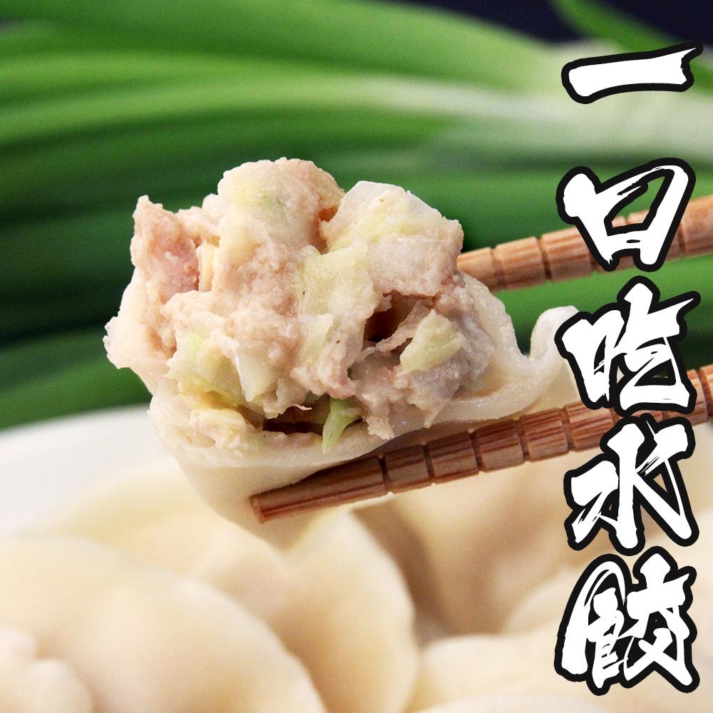 (團購組) 食吧嚴選 鮮汁一口吃水餃 20包組(50顆/包))