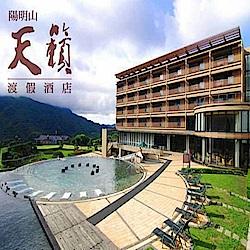 (陽明山)天籟渡假酒店 平日露天風呂暢遊券