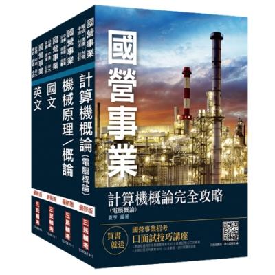 2020年中油新進雇員[油料操作類、公用事業輸氣類]套書 (S084E19-1)
