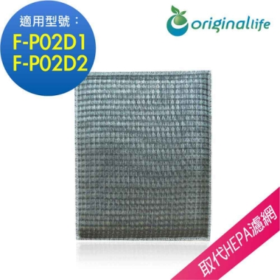 Original Life 適用Panasonic:F-P02D1 可水洗空氣清淨機濾網