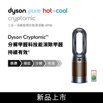 Dyson戴森 Pure Hot+Cool Cryptomic 涼暖清淨機 HP06 黑銅色