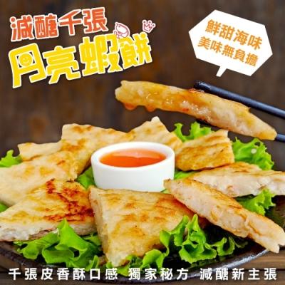 【海陸管家】減醣千張月亮蝦餅12片(每片約120g)