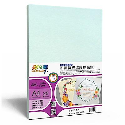 彩之舞 A4 天青色 炫彩珠光相紙 HY-A107 375張