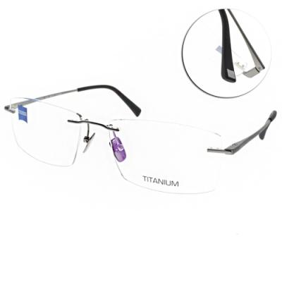 ZEISS蔡司眼鏡 β鈦材質 俐落無框款/霧槍 #ZS60003 F020