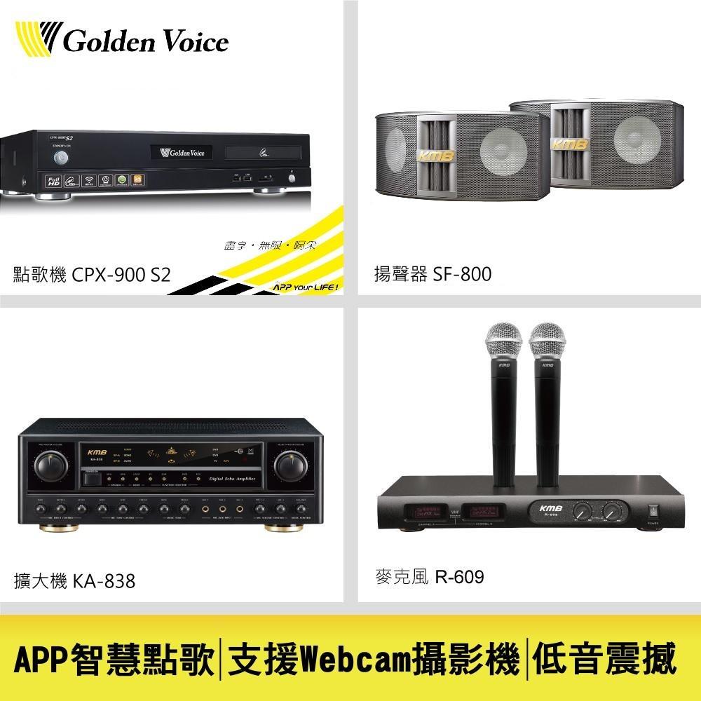 【金嗓】熱門娛樂卡拉OK超值組(CPX-900S2)