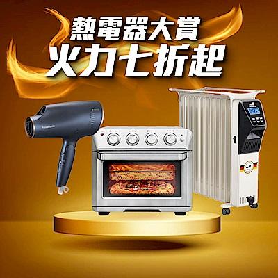 熱銷款廚房/美容小家電!滿3000登記送11%
