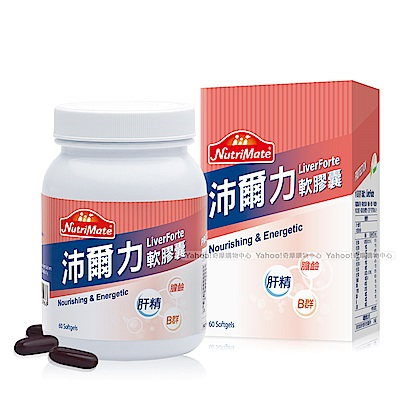 Nutrimate你滋美得 沛爾力 複方濃縮肝精B群(60顆/瓶)
