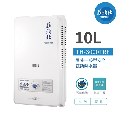 莊頭北熱水器 TH-3000TRF 安全熱水器 10公升 瓦斯熱水器 不含安裝