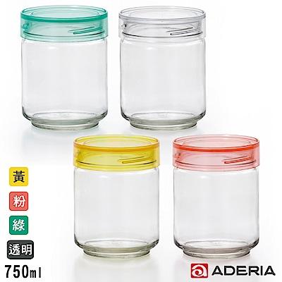 ADERIA 日本進口抗菌密封寬口玻璃罐750ML四入組