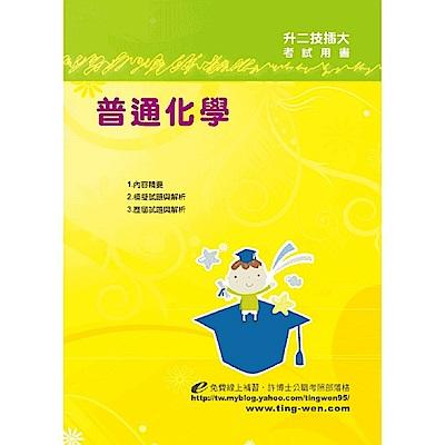 普通化學(5版)