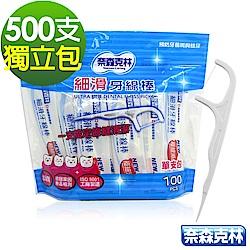 奈森克林 細滑牙線棒-單支獨立包裝500支(100支x5袋)