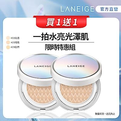 (時時樂) LANEIGE蘭芝 水聚光淨白氣墊粉霜15g*2  買一送一(色號任選)