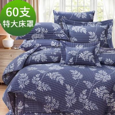Saint Rose 頂級60高支數天絲 查布爾-藍 特大 百貨專櫃款100%天絲床罩八件組