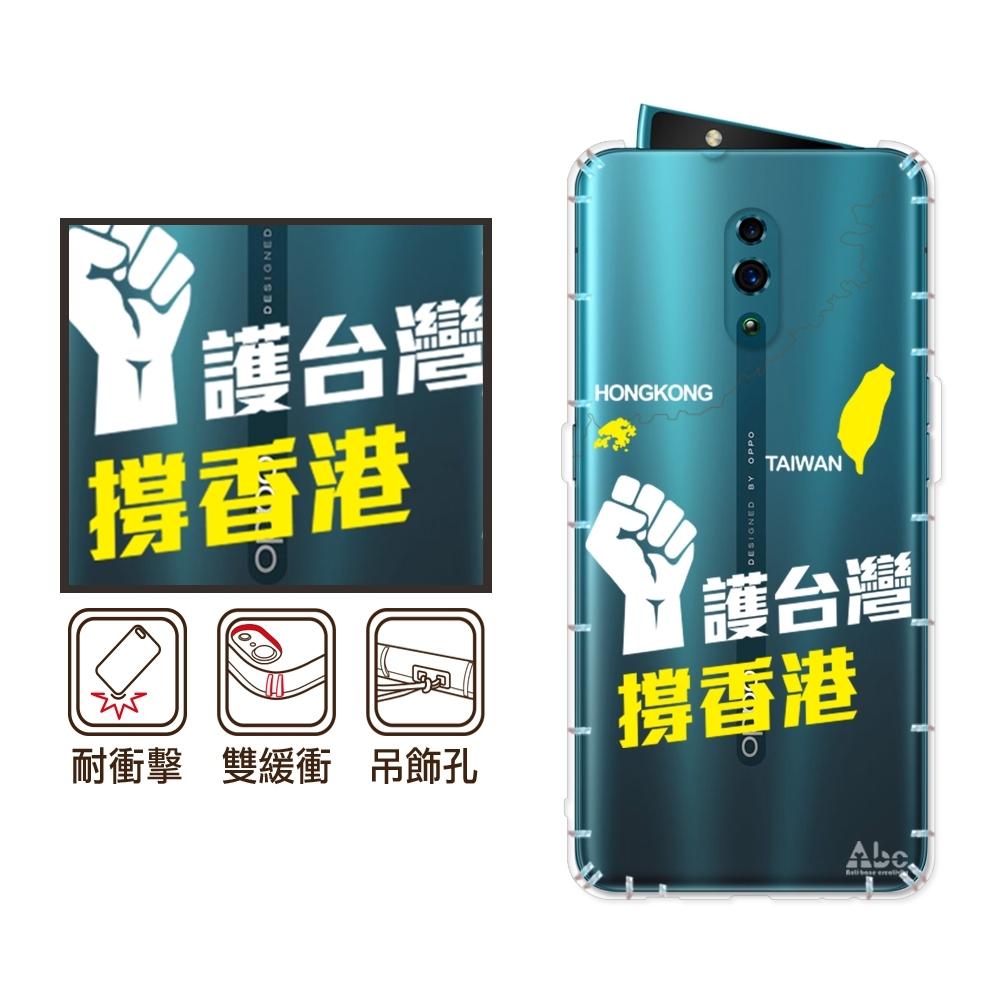反骨創意 OPPO 全系列 彩繪防摔手機殼-捍衛民主-撐香港