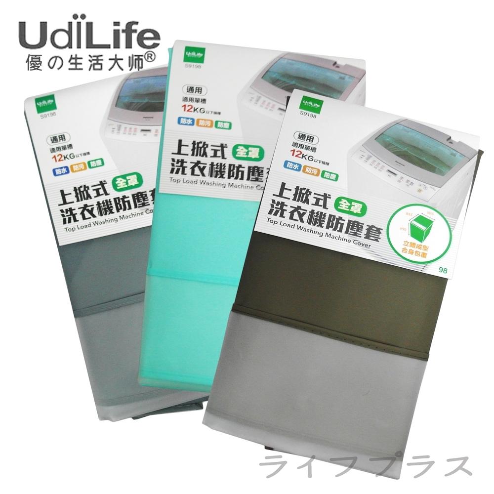 UdiLife 全罩上掀式洗衣機套/通用型