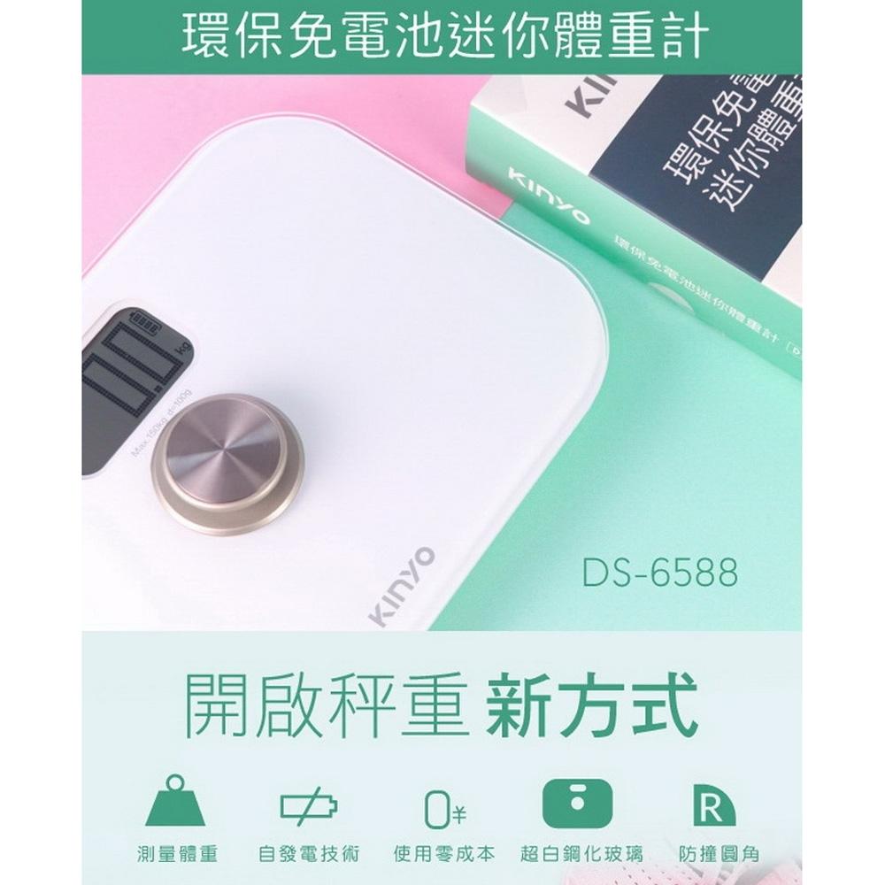 KINYO 迷你環保免電池體重計