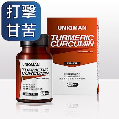UNIQMAN 薑黃+肝精 膠囊 (60粒/瓶)