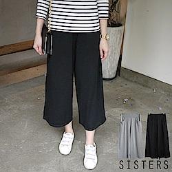 顯瘦垂墜風棉質寬褲(共二色) SISTERS