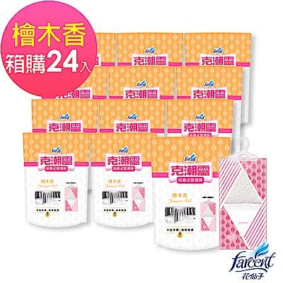 克潮靈 吊掛式除濕袋245ml-檜木香(2入/組,12組/箱) 箱購