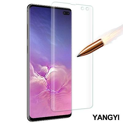 揚邑 Samsung Galaxy S10+ 滿版軟膜3D曲面防爆抗刮保護貼