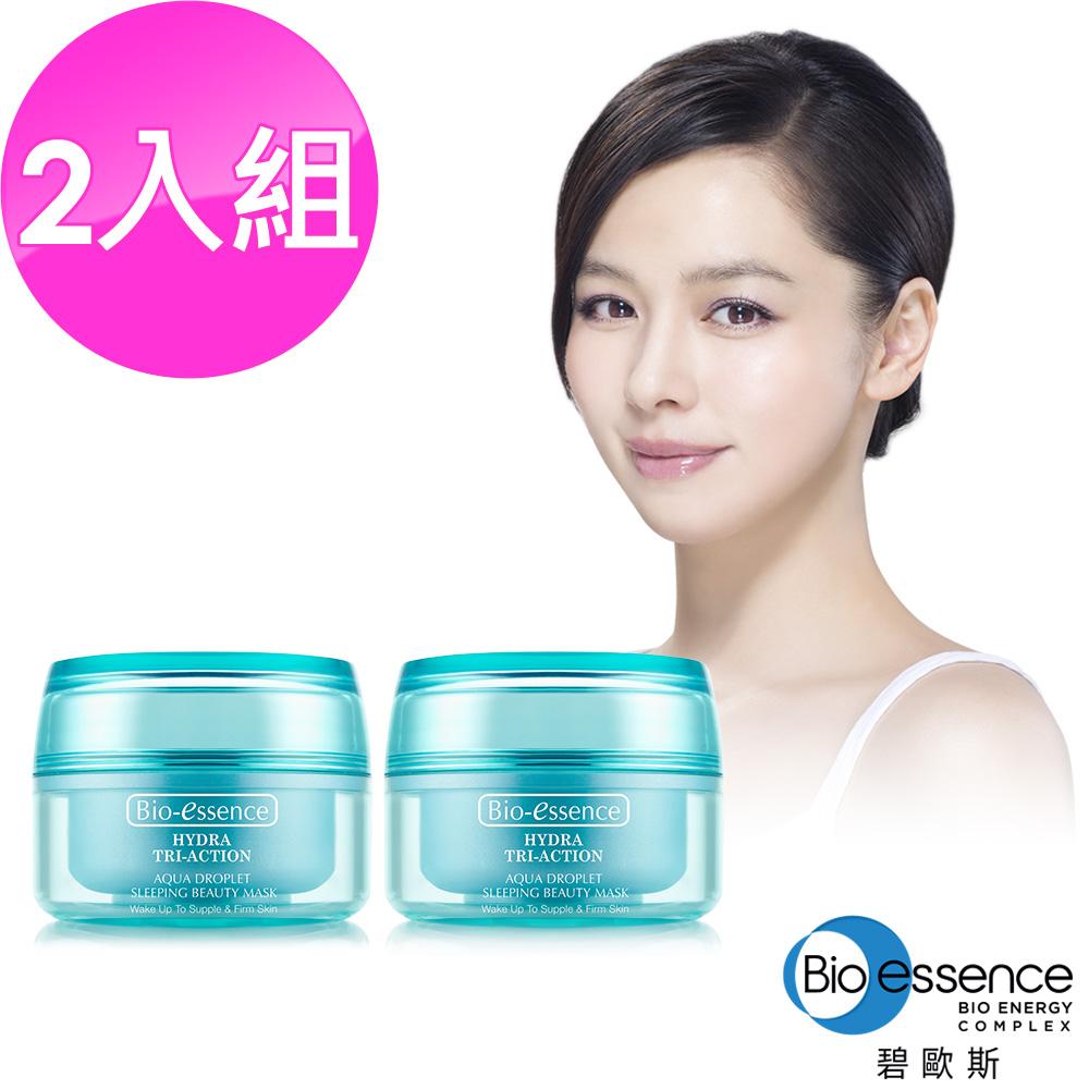 Bio-essence 碧歐斯 三效水養睡美人面膜(2入組)