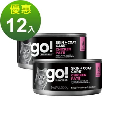 Go! 德國貓罐 豐醬雞肉蔬果 100克12件組 (罐頭 肉泥 雞肉)