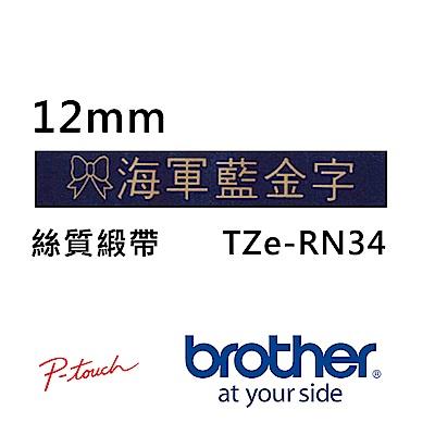 Brother TZe-RN34 絲質緞帶標籤帶 ( 12mm 海軍藍金字 )
