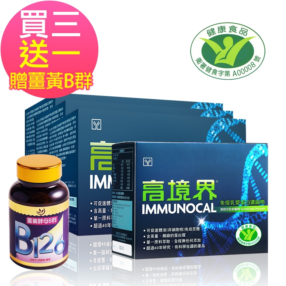 【高境界】GSH免疫乳漿蛋白濃縮物3盒(30包/盒)贈1盒(15包/盒)