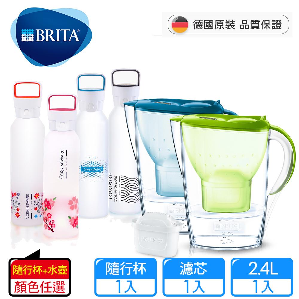 BRITA馬利拉記憶型2.4L濾水壺(含濾芯x1)+康寧隨行X杯(任選)