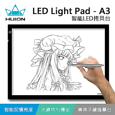 HUION A3智能LED拷貝台(透寫台/描寫版/臨摹台)