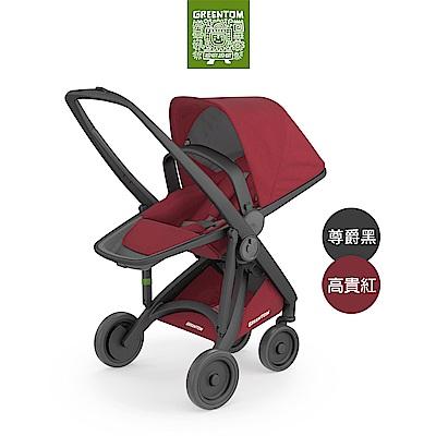 荷蘭 Greentom Reversible雙向款嬰兒推車(尊爵黑+高貴紅)