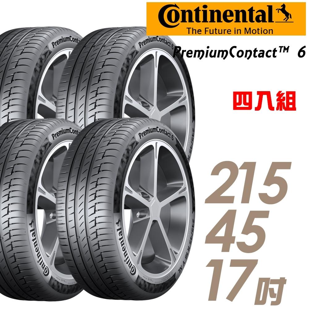 【馬牌】PremiumContact6 舒適操控輪胎_四入組_215/45/17(PC6)