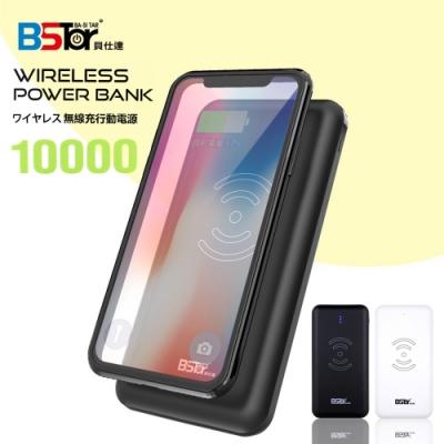 BSTar Qi無線快充行動電源10000mAh 雙孔USB輸出/無線充電板/充電盤/充電器