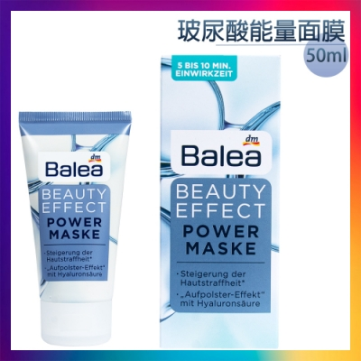 Balea 玻尿酸保濕緊緻能量面膜-50ml 德國原裝進口