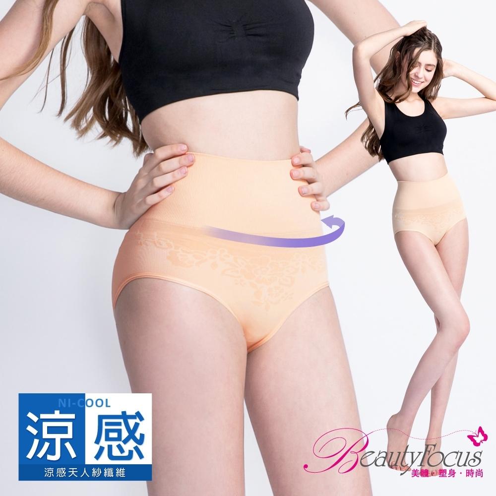 BeautyFocus 180D涼感高腰三角塑褲(膚)