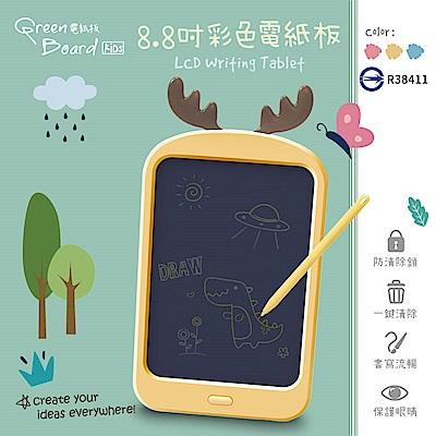 [時時樂限定]Green Board KIDS 8.8吋 彩色電紙板 動物造型 手寫塗鴉板