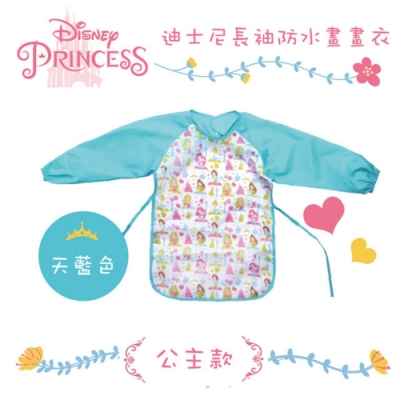 【VIVIBABY】迪士尼公主款兒童長袖防水圍兜/畫畫衣(天藍色)