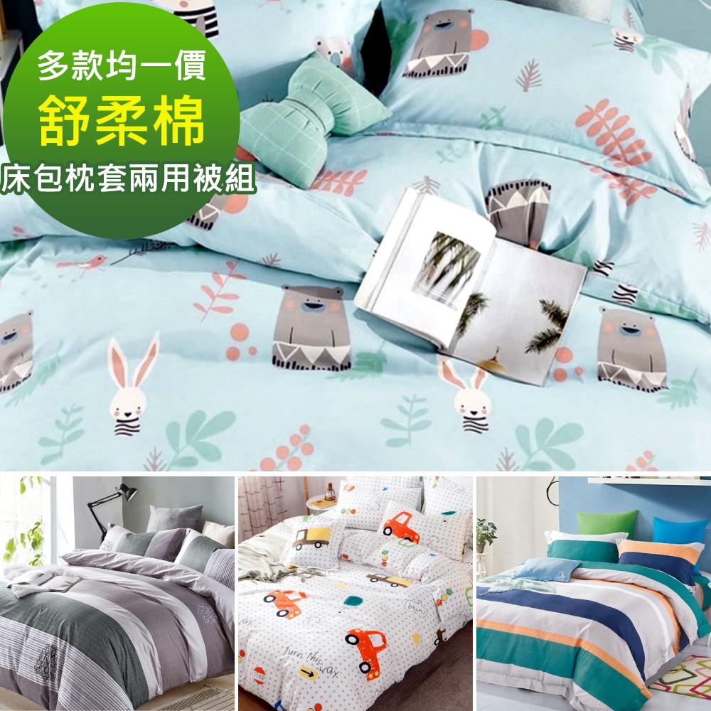 星月好眠 台灣製 床包枕套兩用被套組 舒柔棉磨毛技術加工處理 單/雙/大 均價 多款任選