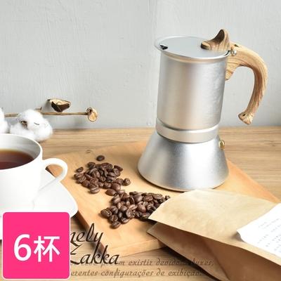 【Homely Zakka】北歐意式鋁合金摩卡壺/咖啡壺_6杯