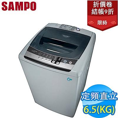 領券9折!SAMPO聲寶 6.5KG 定頻直立式洗衣機 ES-E07F(G)