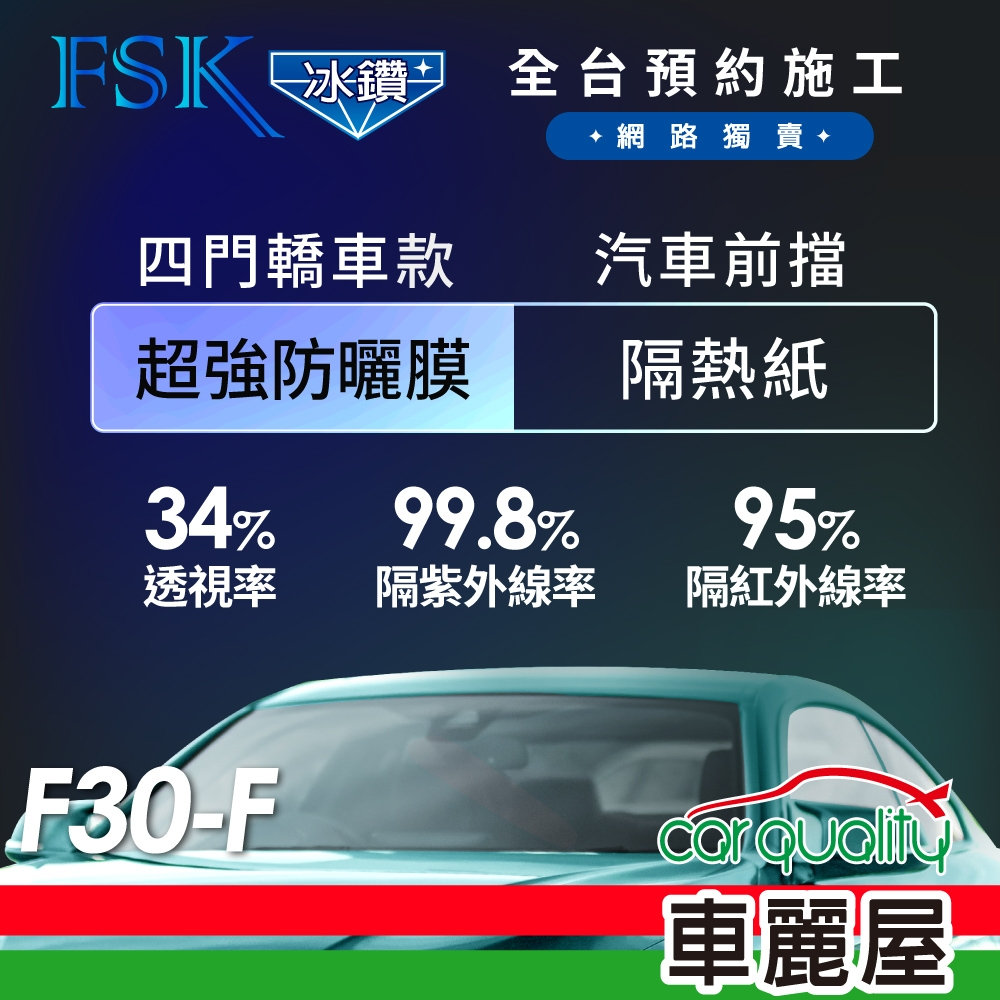 【FSK】防窺抗UV隔熱貼 防爆膜冰鑽系列 前擋 送安裝 不含天窗 F30-F