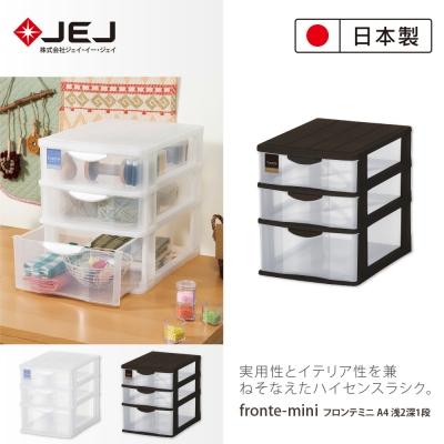 日本JEJ FRONTE MINI A4 多層雜物抽屜櫃/淺2深1抽