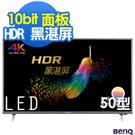 [無卡分期-12期BenQ 50吋 4K HDR 連網 液晶顯示器+視訊盒 E50-700