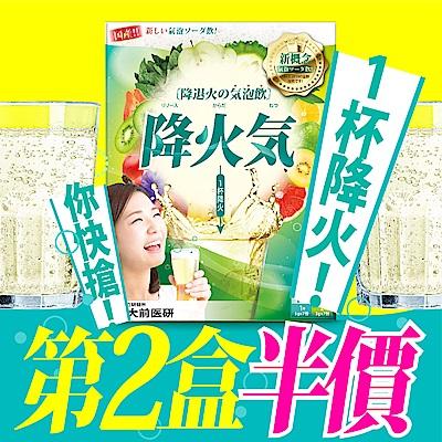 買一送一優惠組 大前醫研_降火氣 (7日份;共14包/盒) 共2入組